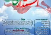 """پویش ملی عکاسی با موضوع """"اقتدار ملی"""""""