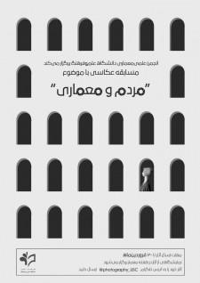 """مسابقه عکاسی با موضوع """"مردم و معماری"""""""