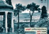 اردوی علمی و هنری بازدید از آثار تاریخی و مذهبی استان فارس-شیراز