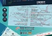 برگزاری نشست خبری چهارمین کنفرانس بین المللی وب پژوهی در دانشگاه علم و فرهنگ