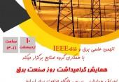 همایش گرامیداشت روز صنعت برق