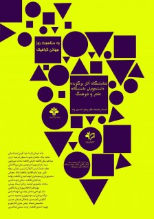 افتتاح نمایشگاه گروهی آثار دانشجویان مقطع کارشناسی و کارشناسی ارشد گرافیک