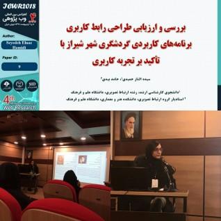 حضور سیده الناز حمیدی از دانشجویان مقطع کارشناسی ارشد گرافیک