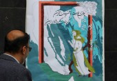 ویژه برنامه روز ملی خلیج فارس به همت کانون عکس و بسیج برگزار شد
