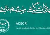 همکاری با جهاد دانشگاهی شهید بهشتی