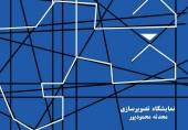 """نمایشگاه انفرادی تصویرسازی های محدثه محمودپور با عنوان"""" خط خطی"""""""