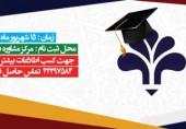 برگزاری جشن دانش آموختگی در دانشگاه علم و فرهنگ