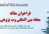 فراخوان  مقاله مجله بين المللی وب پژوهی