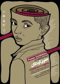 """بازتاب نمایشگاه پوستر دانشجویان رشته ارتباط تصویری دانشگاه علم و فرهنگ با عنوان """"حقوق کودکان"""" در نشریات"""