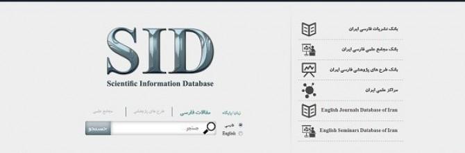 نمایهسازی مقالات دو هزار مجمع معتبر علمی در بانک مجامع علمی SID