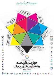 روزنگار  چهارمين نكوداشت هفته علوم و فناوري چاپ