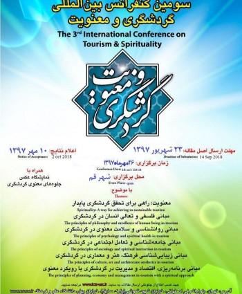 سومین کنفرانس بینالمللی گردشگری و معنویت