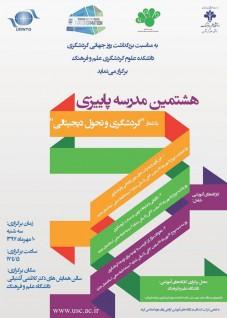 برگزاری هشتمین مدرسه پاییزی گردشگری در دانشگاه علم و فرهنگ