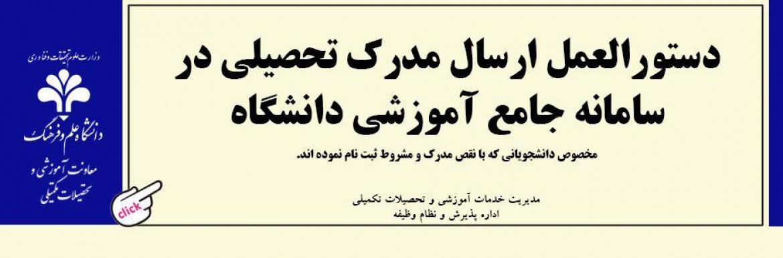 دستورالعمل ارسال نقص مدارك در سيستم آموزش گلستان