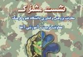 برگزاری نشست مشترک نمایندگان معاونت پژوهش و فناوری دانشگاه و معاونت تربیت و آموزش ارتش جمهوری اسلامی ایران (آجا)