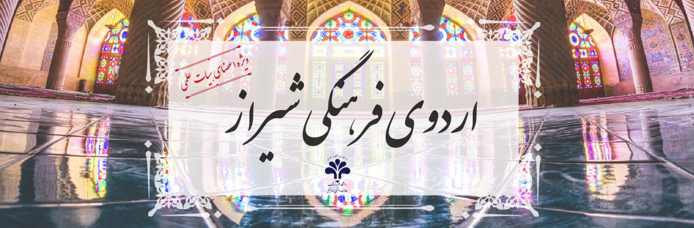 اردوی فرهنگی شیراز (ویژه اعضای هیات علمی)