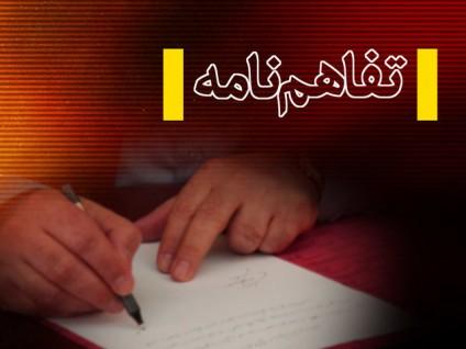 انعقاد تفاهمنامه همکاری بین دانشگاه علم و فرهنگ و واحد علوم پزشکی شهید بهشتی