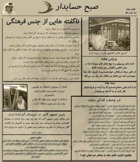 انتشار روزنامه دانشجویی صبح حسابدار