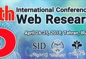پنجمین کنفرانس بین المللی وب پژوهی برگزار می شود