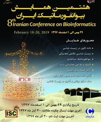 هشتمین همایش انجمن بیوانفورماتیک ایران