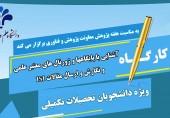 کارگاه آشنایی با پایگاهها و ژورنال¬های معتبر علمی و نگارش و ارسال مقالات ISI ویژه دانشجویان تحصیلات تکمیلی