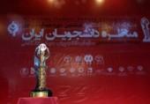 مرحله کشوری هفتمین دوره مسابقات مناظره دانشجویان ایران آغاز به کار کرد