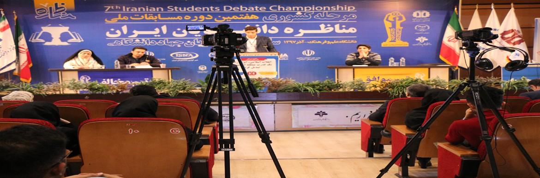 برگزاری هفتمین دوره مسابقات ملی مناظره دانشجویان ایران در دانشگاه علم وفرهنگ