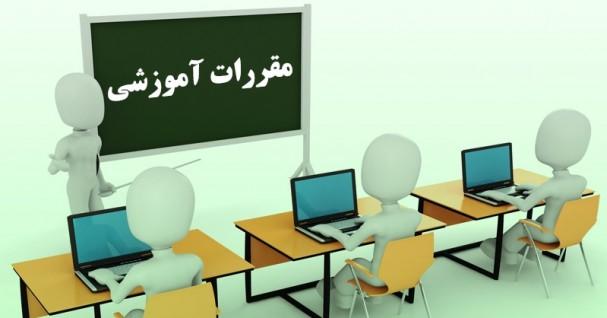 خلاصه مقررات آموزشی تمام مقاطع تحصیلی