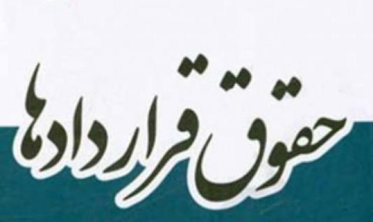صدور پروانه انتشار دوفصلنامه «حقوق قراردادها»