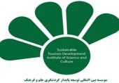 موسسه  توسعه پایدار گردشگری علم و فرهنگ