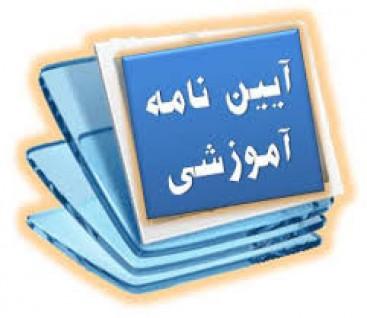 آیین نامه آموزشی تمام مقاطع تحصیلی