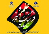نشست مشترک دانشگاه علم و فرهنگ و پژوهشگاه فرهنگ، هنر و ارتباطات وزارت فرهنگ و ارشاد اسلامی