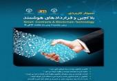 سمینار «بلاکچین و قراردادهای هوشمند»
