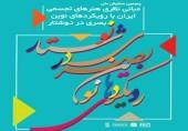 پنجمین همایش ملی مبانی نظری هنرهای تجسمی ایران با رویکردهای نوین بصری در نوشتار به ایستگاه آخر رسید