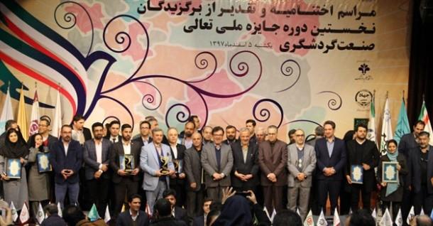 تقدیر از برگزیدگان نخستین دورهی جایزهی ملی تعالی گردشگری