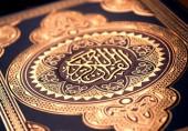 هجدهمین جشنواره ملی پایان نامه های برتر قرآنی دانشجویان برگزار می گردد