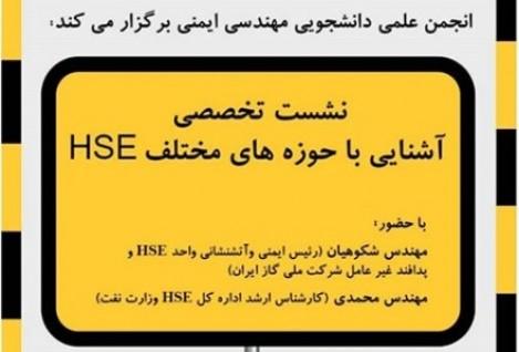 برگزاری نشست تخصصی آشنایی با حوزه های مختلف HSE