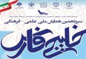 سیزدهمین همایش ملی علمی-فرهنگی خلیج فارس