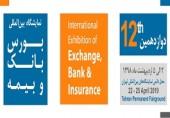 اردوی علمی نمایشگاه بین المللی بورس، بانک و بیمه