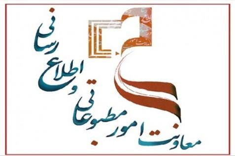 پروانه انتشار پایگاه خبری مجله بینالمللی وب پژوهی ابلاغ شد
