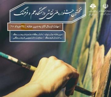 برگزاری نخستین جشنواره ملی نقاشی دانشگاه علم و فرهنگ
