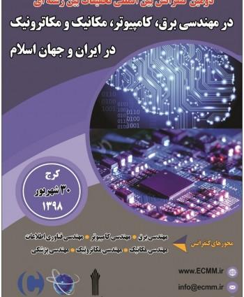 کنفرانس 1