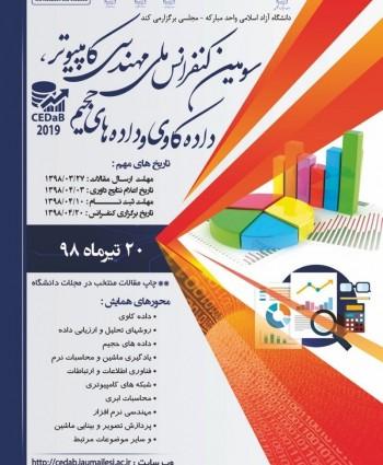 کنفرانس 4