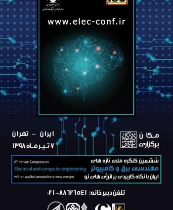 کنفرانس 5