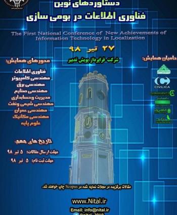 کنفرانس 6
