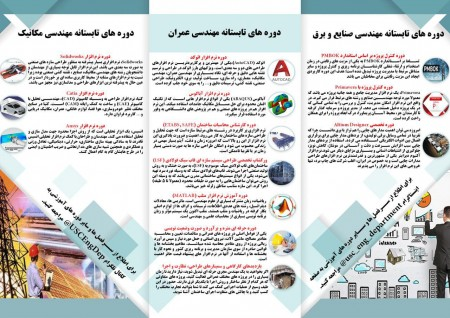مرکز آموزشهای تخصصی و فوق تخصصی دانشگاه علم و فرهنگ  دپارتمان فنی ومهندسی برگزار می کند