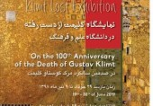 افتتاحیه نمایشگاه «کلیمت از دست رفته»
