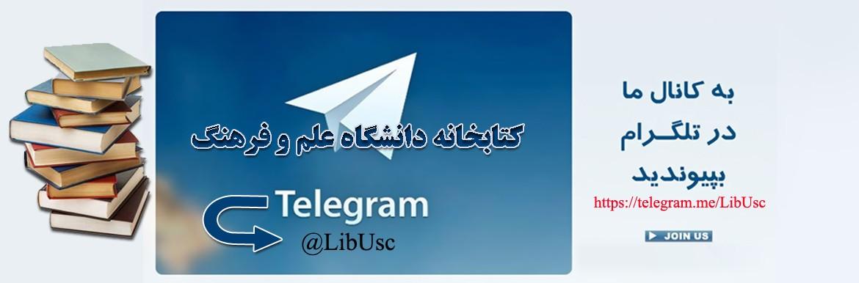 کانال تلگرام کتابخانه