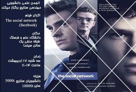 اکران فیلم  سینمایی  the social network