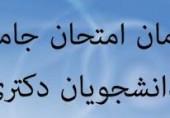 اطلاعیه برگزاری امتحان جامع نیمسال دوم97